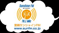 宮崎サンシャインFM 76.1MHz