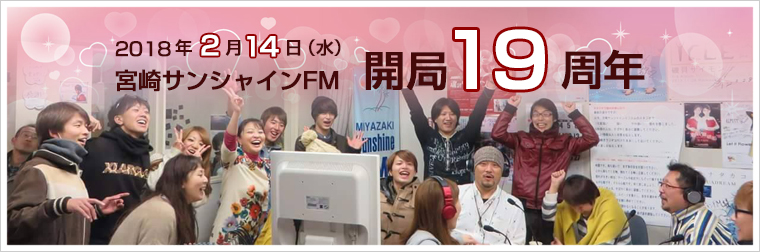 宮崎サンシャインFM開局19周年記念イベント