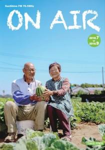 ONAIR(2018年07月-09月号)