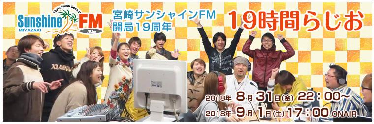 サンシャインFM19周年記念 特別番組 【19時間らじお】放送決定!