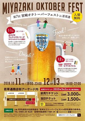 第7回宮崎オクトーバーフェスト in 若草通り