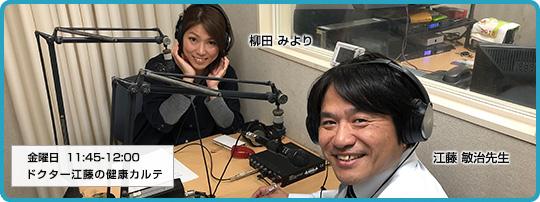 ドクター江藤の健康カルテ
