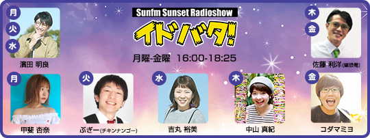 Sunfm Sunset Radioshow イドバタ!
